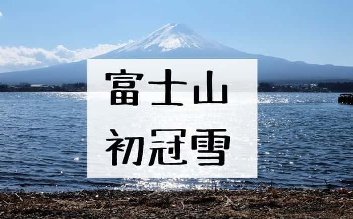 富士山 初冠雪2019 / 気象台で平均より遅く観測も、即位礼を虹や雪でお祝い