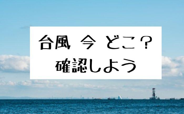 W台風 進路予想【台風20・21号】現在位置・進路予想・今どこ?確認しよう