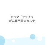 「アライブ がん専門医のカルテ」ドラマのキャストやあらすじ・放送日は?