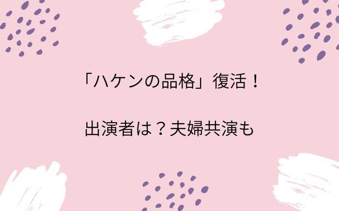篠原涼子主演ドラマ「ハケンの品格」復活!市村正親と夫婦共演も