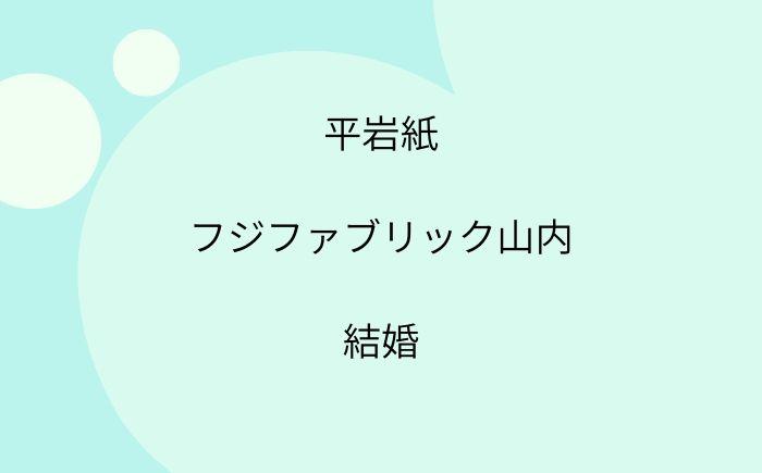 平岩紙・フジファブリック山内総一郎が元旦に結婚!二人の馴れ初めは?