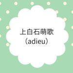 上白石萌歌(adieu)歌・ドラマ・CMに…と注目の新成人!