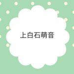 上白石萌音ゲストで萌歌と共演!佐藤健とW主演ドラマ「恋つづ」もスタート