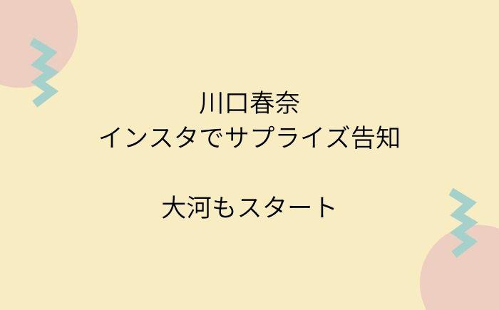 川口春奈 インスタでサプライズ告知 / ドラマ「麒麟がくる」まであと1日