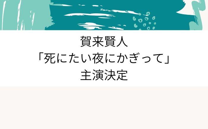 「死にたい夜にかぎって」賀来賢人主演で実写ドラマ化