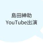 島田紳助 misonoのYouTubeに出演!引退後初映像