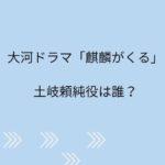 大河ドラマ「麒麟がくる」土岐頼純役に矢野聖人