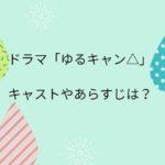 福原遥主演ドラマ「ゆるキャン△」キャスト・あらすじ・放送日は?