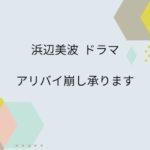 浜辺美波 新ドラマで凸凹コンビ / 東出共演の「ピュア」続編は絶望的?