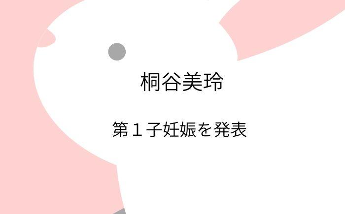 桐谷美玲 三浦翔平 インスタで第1子妊娠を報告