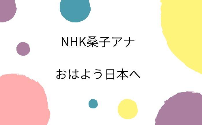 NHK桑子真帆アナ「おはよう日本」和久田アナと交代で朝の顔に