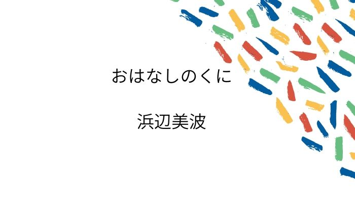 NHK「おはなしのくに」浜辺美波が出演!動画配信・放送予定は?