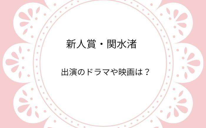 新人賞の関水渚 / 出演のドラマや映画は?3月には写真集発売