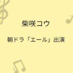 柴咲コウ「エール」で朝ドラ初出演!世界的オペラ歌手・双浦環役