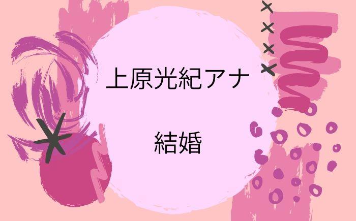 NHKニュース7・上原光紀アナ結婚へ / 慶応大学時代の先輩と