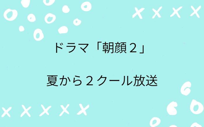 上野樹里ドラマ「朝顔2」月9初の2クール放送!