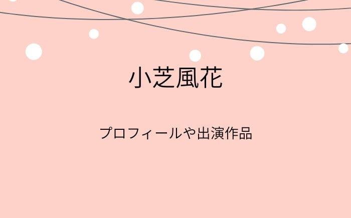 小芝風花 / 子役から魔女の宅急便・朝ドラ・CM・写真集Fまで
