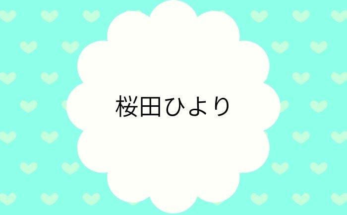 桜田ひよりの学歴(高校)や経歴は? 子役から現在のドラマ・映画まで