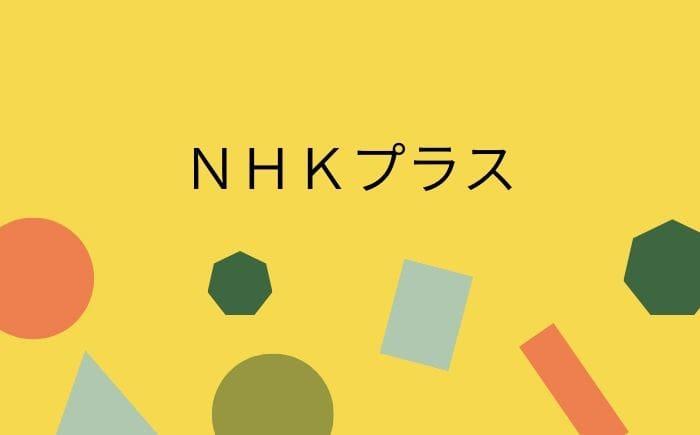 NHKプラスいつから?申し込み・ID登録方法や料金は?(見逃し配信もあり!)