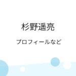 杉野遥亮プロフィール[身長・バスケ・大学‥]からドラマや映画まで