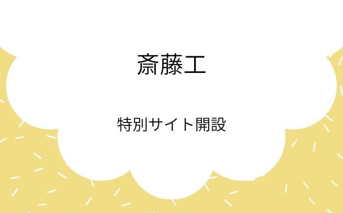 斎藤工が出演映画や監督作品など無料公開(性格も男前!)