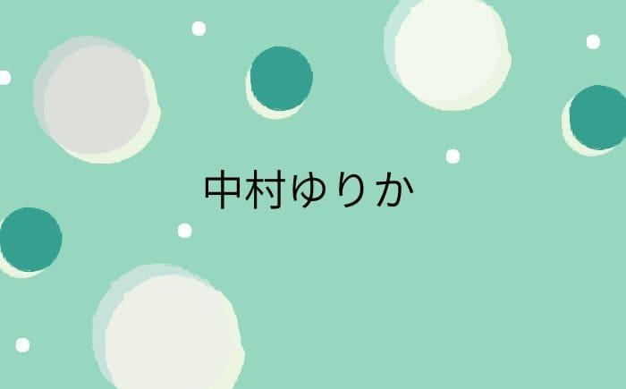 中村ゆりか / プロフィールやドラマ・映画(まれ・花にけだもの・ギルティなど)